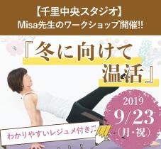 9月23日(月・祝)Misa先生によるワークショップ「冬に向けて温活」開催します![大阪・千里中央]