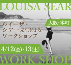 2019年4月12日(金)&13日(土) ルイーザ・シアー先生によるワークショップ!開催決定‼[大阪・本町]