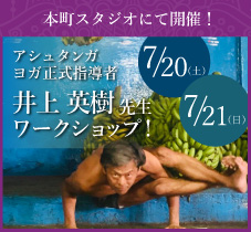 2019年7月20日(土)・21日(日)井上英樹先生によるワークショップが開催決定![大阪・本町]