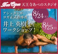 【NEW OPEN! 大阪・天王寺】2019年8月24日(土)・25日(日)井上英樹先生によるワークショップが開催決定!