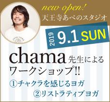 【NEW OPEN! 大阪・天王寺】2019年9月1日(日)chama先生によるワークショップ開催します!