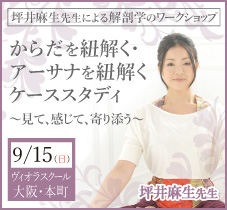 9月15日(日)坪井麻生先生によるワークショップ「からだを紐解く・アーサナを紐解くケーススタディ ~見て、感じて、寄り添う~」開催します![大阪・本町]