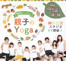 2019年10月14日(月/祝)『親子のYoga』を開催します![神戸・三宮]