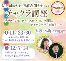 11月23・30日(土)、12月7・14日(土) Mayuko先生、西浦志朗先生による≪チャクラ講座≫~チャクラとは?チャクラとホルモンの関係、チャクラワークを知ろう!~