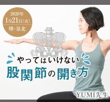 2020年1月21日(火)YUMI先生によるワークショップ「やってはいけない股関節の開き方」開催します![堺・泉北]