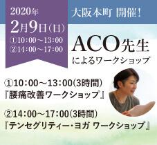 2020年2月9日(日)ACO先生によるワークショップ開催します!