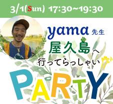 3月1日(日)『yama先生屋久島へ行ってらっしゃいパーティー★』開催します![大阪・本町]
