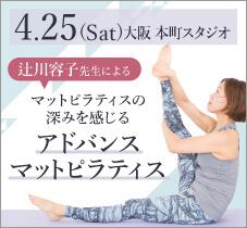 2020年4月25日(土)辻川容子先生によるワークショップ「マットピラティスの深みを感じる~アドバンス マットピラティス」開催します![大阪・本町]