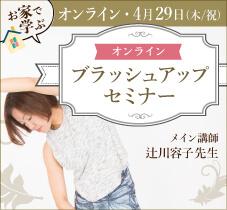 【オンライン】ピラティスブラッシュアップセミナー開催!