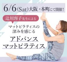 2020年6月6日(土)辻川容子先生によるワークショップ「マットピラティスの深みを感じる~アドバンス マットピラティス」開催します![大阪・本町]