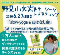 2020年6月27日(土)野見山先生によるワークショップ「slow-yoga&おはなし会」「感じてわかる!ヨガの解剖学 超入門」開催します![大阪・本町]
