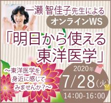2020年7月28日(火)一瀬智佳子先生によるオンラインWS「明日から使える東洋医学」 〜東洋医学を身近に感じてみませんか?〜開催![オンライン]