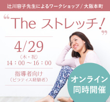 2021年4月29日(木・祝) 辻川容子先生によるワークショップ「The ストレッチ!」開催します![オンライン/大阪・本町]