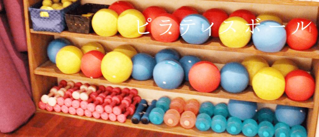 ボールを使用したピラティス/ピラティスボール