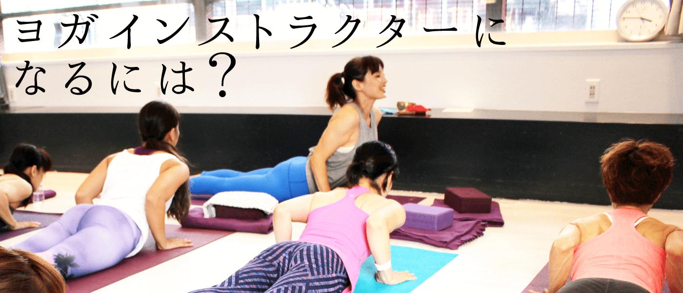 yoga-inst-h