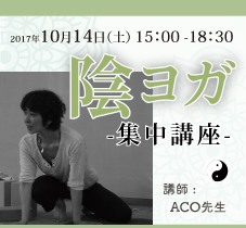 2017年10月14日(土)『陰ヨガ – 集中講座 – 』開催します![大阪・本町]