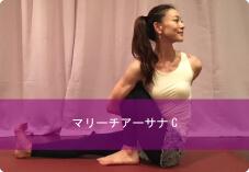 マリーチアーサナC| 股関節・背骨周りの柔軟性を高めたい方におススメ!