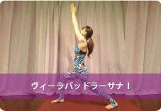 戦士のポーズ①(ヴィーラバッドラーサナⅠ)| 下半身の筋肉強化!腰痛にお悩みの方におススメ!