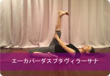 エーカパーダスプタヴィラーサナ| 股関節と太もも裏側の柔軟性を高めたい方におススメ!