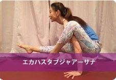 エーカハスタブジャアーサナ| 腕・強さ・体幹強化におススメ!