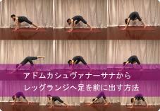 【flow1 アドムカシュヴァナーサナからレッグランジへ足を前に出す方法】| 人気ヨガインストラクターnaomi先生のヨガポーズ集