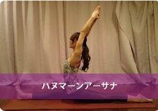 ハヌマーナアーサナ(猿王のポーズ)| 股関節ストレッチ&引き締め!美脚を目指す方へおススメ!