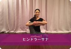 ヒンドラーサナ| 股関節の柔軟性UPとリンパの流れを良くしたい方におススメ!