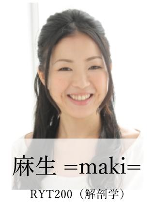 麻生=maki=先生