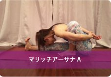 賢者のポーズA(マリッチアーサナA)| お尻周辺の筋肉ストレッチにおススメ!