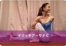 賢者のポーズC(マリッチアーサナC)| 背骨周りの柔軟性UPしたい方におススメ!
