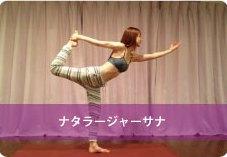 踊りの神のポーズ(ナタラージャーサナ)| 人気ヨガインストラクターnaomi先生のヨガポーズ集