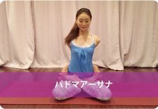 蓮華座(パドマアーサナ)| 股関節・肩関節の柔軟性UPしたい方におススメ!