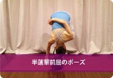 半蓮華前屈のポーズ(アルダ・バッダ・パドモッターナアーサナ)| 体幹UPしたい方におススメ!