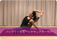 バリヴリッタスーリヤヤントラーサナ| 股関節を伸ばし、太もも裏筋を伸ばしたい方におススメ!