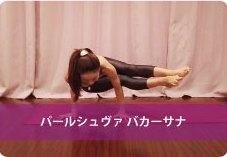 パールシュヴァバカーサナ| 手首の筋肉を鍛えたい方におススメ!