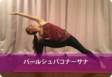 パールシュバコナーサナ| 股関節の柔軟性と体幹UPしたい方におススメ!