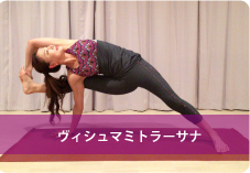 ヴィシュマミトラーサナ| 股関節をストレッチし伸ばしたい方におススメ!