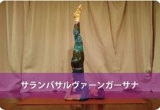 肩立ちのポーズ(サランバサルヴァーンガーサナ)| 人気ヨガインストラクターnaomi先生のヨガポーズ集