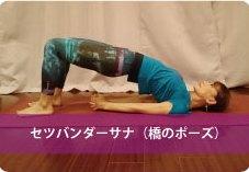 橋のポーズ(セツバンダーサナ)| 腰痛予防へおススメ!