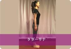 タダーサナ| 体感を強化し、バランス感覚を高めたい方におススメ!