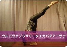 ウルドヴァプラサリータエカパダアーサナ(スタンディング・スプリット)| 足の筋バランスが整えたい方におススメ!
