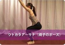 椅子のポーズ(ウトカタアーサナ)| 人気ヨガインストラクターnaomi先生のヨガポーズ集