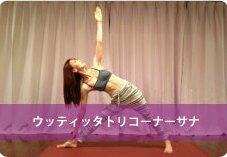 三角のポーズ(ウッティッタトリコーナーサナ)| 股関節の柔軟性が深まる!美脚を目指す方へおススメ!