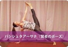 賢者のポーズ(バシシュタアーサナ)| 体幹力を鍛えて、身体スッキリ!
