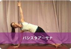 賢者のポーズ(バシスタアーサナ)| 体側を伸ばし手首の強化したい方におススメ!