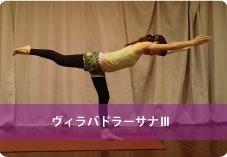 戦士のポーズ③(ヴィーラバドラーサナⅢ)| 脚の筋肉のバランスを整えます!ランナーの方へおススメ!