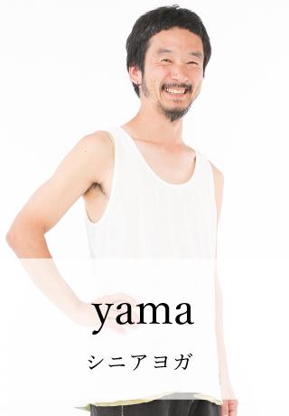 yama先生