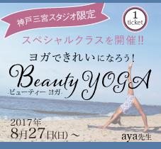 8月27日(日)スタート!【三宮スタジオ限定】 スペシャルクラスを開催!! aya先生の、ヨガできれいになろう!「Beauty yoga」