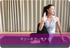 マリーチアーサナD| 股関節・背骨周りを伸ばし、体感UPにおススメ!