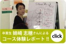 ヨガの呼吸と瞑想20時間トレーニングコース・レポート/参加者姉崎志穂さんの体験記